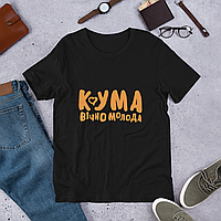 Прикольная женская футболка с надписью Кума Черная
