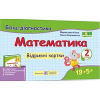 Математика 2 клас: Бліц-діагностика до підручника Корчевської
