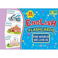 Комплект карток. English: flashcards. The world we live in. Світ, в якому ми живемо