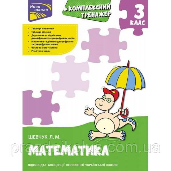 Математика 3 клас НУШ: Комплексний тренажер