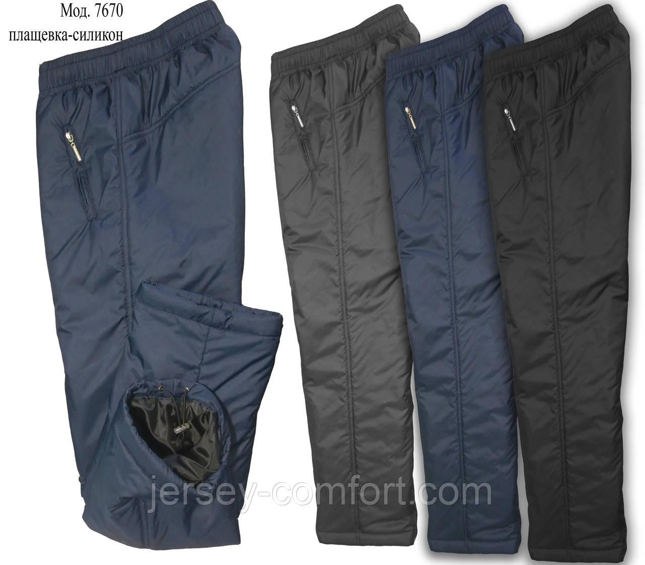 Брюки  Мужские утепленные плащевка (силикон) разные цвета.Зимние брюки