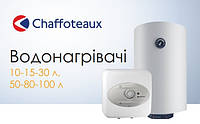 Ariston CHAFFOTEAUX