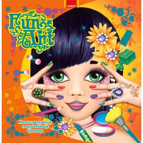 Fun art. Книжка-розмальовка з чарівним блиском