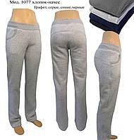 Зимние штаны женские. Брюки  женские утепленные трикотажные