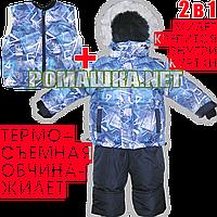 Детский зимний ТЕРМОКОМБИНЕЗОН: куртка и полукомбинезон на флисе + съемный жилет на овчине 80 86 92 98 104 Ц1