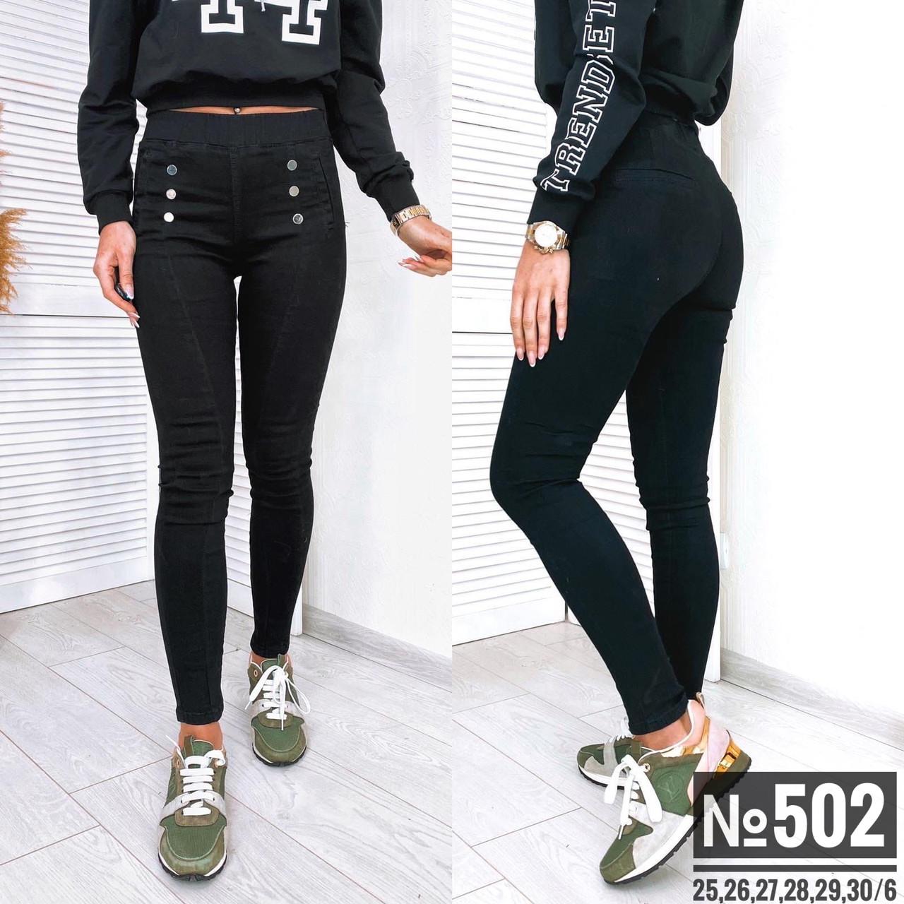 Черные женские джинсы на резинке оптом