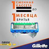 Сменная кассета Gillette Fusion Proglide power, фото 7