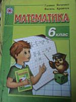 Янченко. Кравчук. Математика. 6 клас. Тернопіль, 2006.