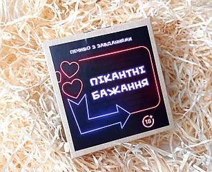 """Печенье с заданиями  """"Пикантные желания"""" - Игра для влюбленных - Подарок на 14 Февраля"""