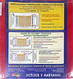 ОБЛОЖКИ для учебников в наборе эконом + универсальные 200мкн (н-р 5 шт) 1 класс, фото 2