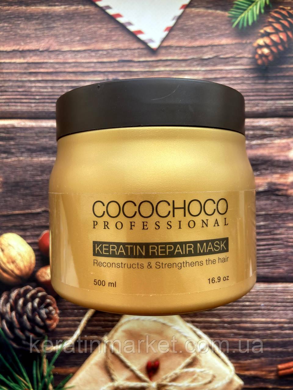 Кератиновая маска Cocochoco 500 мл