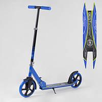 Двухколесный складной детский самокат Best Scooter 14257, синий