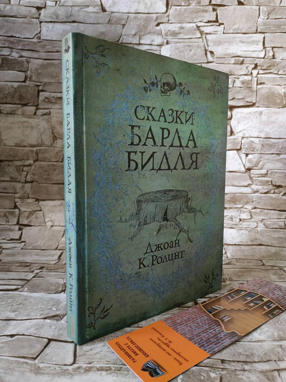 """Книги """"Сказки Барда Бидля"""" Гарри Поттер Дж. К. Роулинг Росмэн."""