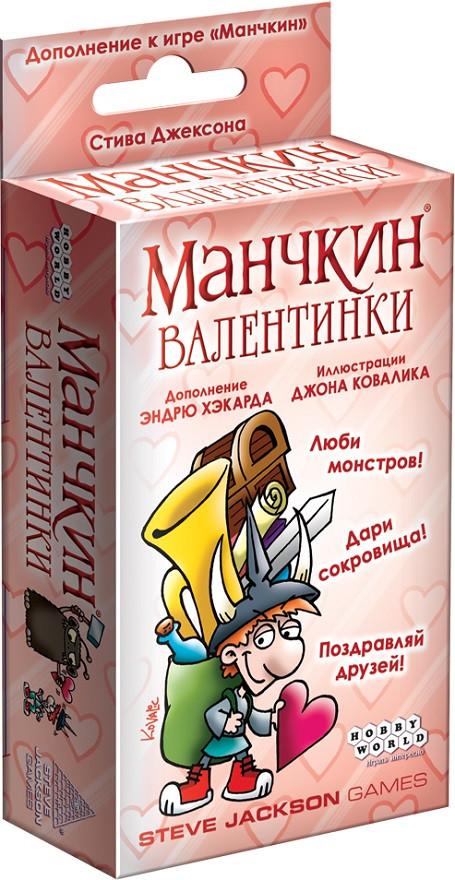 Настольная игра Манчкин Валентинки