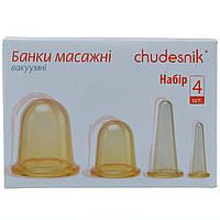 Антицеллюлитные массажные банки Chudesnik (Н-4) Набор для всего тела 4 шт