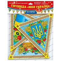 Набор для оформления комнаты Моя Украина