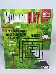 Клеевая ловушка книжка КрысоНЕТ 260 х 170 мм