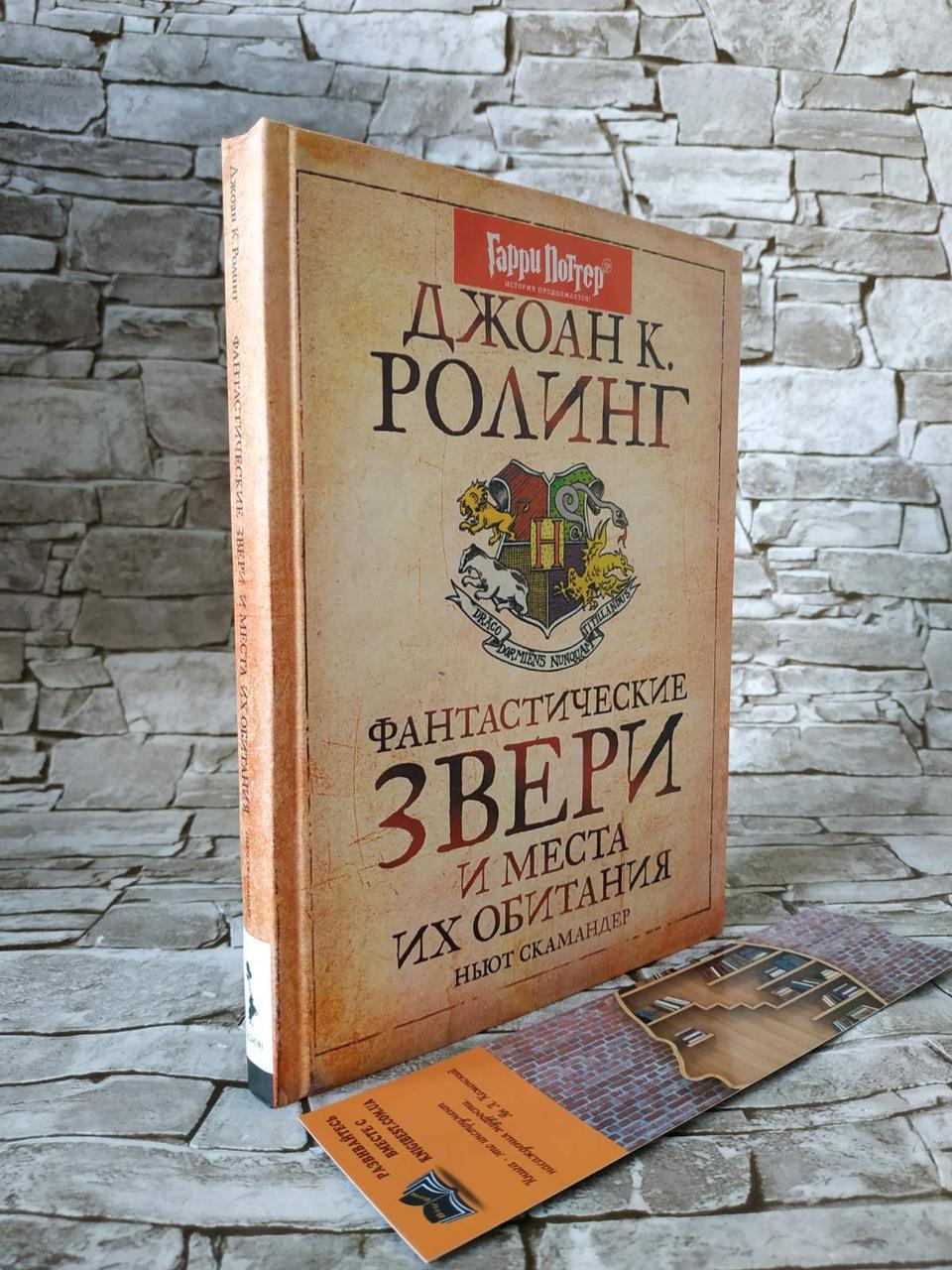 """Книга """"Фантастические звери и места их обитания"""" Гарри Поттер Дж. К. Роулинг Росмэн."""