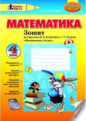 Листопад Н.П. МАТЕМАТИКА. 4 клас. Робочий зошит до підр. Богдановича, Лишенка