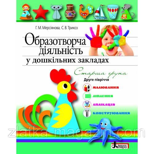 Мерсіянова Г.М., Трикоз С.В. Образотворча діяльність у дошкільних закладах. Старша група. 2-півріччя