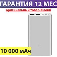 Повербанк 10000 mAh, Xiaomi Mi Power Bank 3 New серебристый, павербанк сяоми, ксиоми, ксяоми