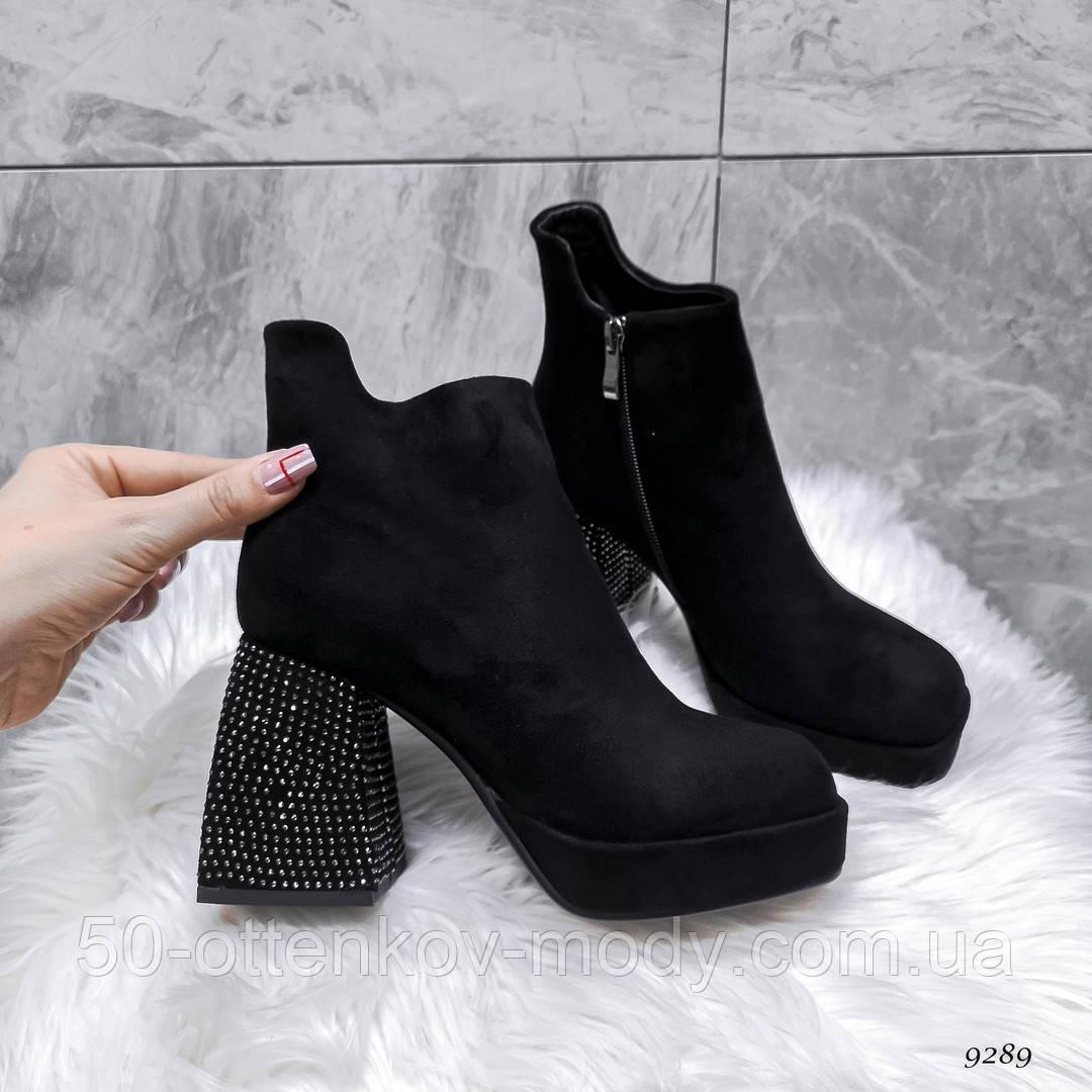 Женские демисезонные ботинки на толстом удобном каблуке со стразами