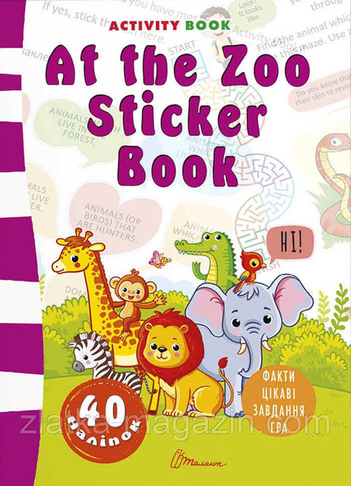 Наліпки. At the Zoo Sticker Book (9789669359292)