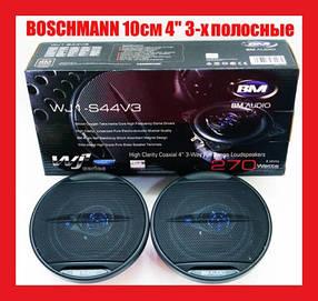 Динамики BOSCHMANN BM AUDIO WJ1-S44V3 10см 270W 3х полосные