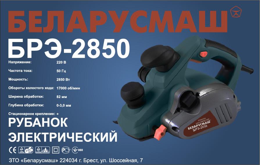 Рубанок Беларусмаш БРЭ-2850