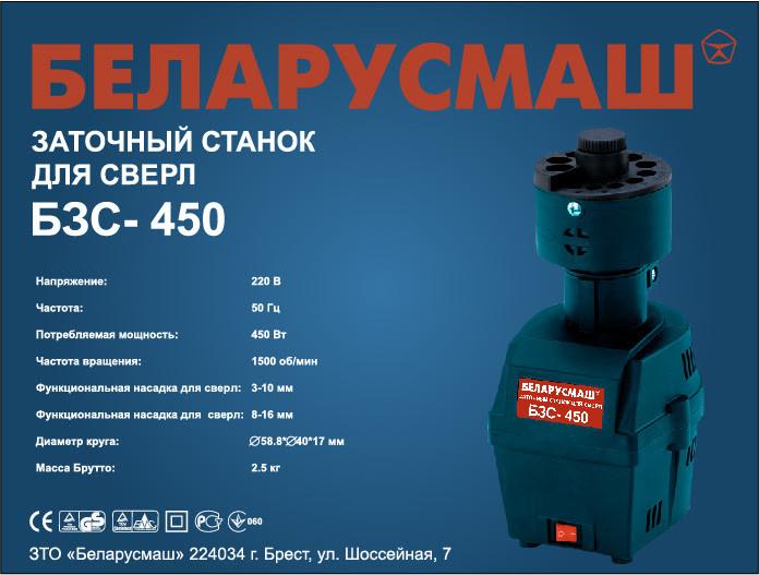 Беларусмаш станок заточной для свёрел БЗС-450