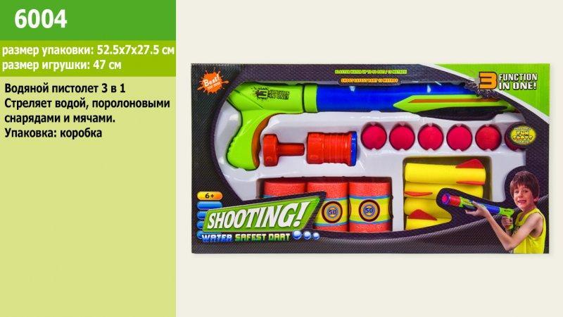 Детское помповое оружие с шариками