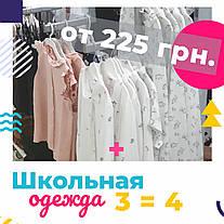 Осталось 7 дней! Большая распродажа школьной одежды 3 = 4 продолжается.
