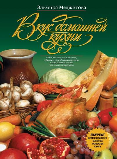 """Эльмира Меджитова """"Вкус домашней кухни. Более 700 уникальных рецептов..."""""""
