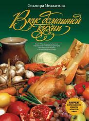 """Ельміра Меджитова """"Смак домашньої кухні. Більше 700 унікальних рецептів..."""""""