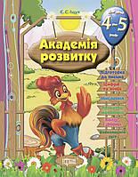 """Книга """"Развивающие задания для детей: """"Академія розвитку. 4-5 років"""" (укр) Торсинг (03538)"""