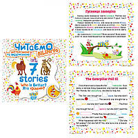 """Книга """"Читаем на английском и украинском: """"7 stories. Хто кращий?"""" Торсинг (4784)"""