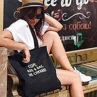 Эко сумка Сорі, але я Вас не слухаю черная, фото 1