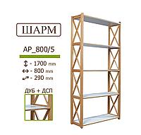 Деревянный стеллаж (этажерка) ШАРМ из массива дуба с белыми полками ДСП 1700*800*290 мм 5 полки