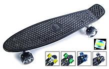 Скейт Black Penny Board на СВЕТ колесах