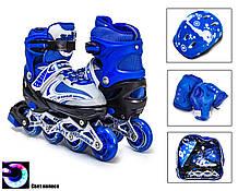 + ПОДАРОК Комплект детских роликов с защитой и шлемом Happy. Синий комплект. Размеры 29-33, 34-38