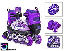 + ПОДАРОК Комплект детских  роликов с защитой и шлемом Happy. Фиолетовый комплект. Размеры 29-33, 34-38