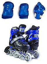 Ролики с защитой Scale Sports Синие, размер 29-33