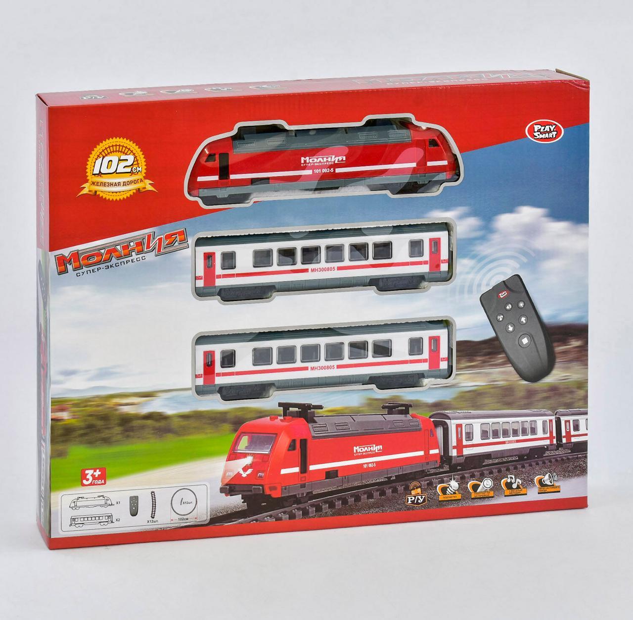 Залізниця 9712-1 А р/у, 102 см, світло, звук, на батарейці