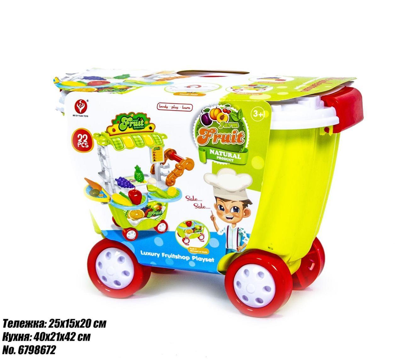 Детская тележка-кухня фрукты  (922-94)