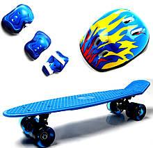 Penny Board. Blue.+защита+шлем. Светящиеся колеса.