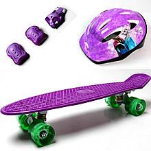 Penny Board. Violet.+защита+шлем. Светящиеся колеса.