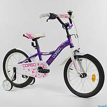 """Велосипед 16"""" дюймов 2-х колёсный """"CORSO"""" S-70992 (1) ФИОЛЕТОВЫЙ, ручной тормоз, звоночек, доп. колеса"""