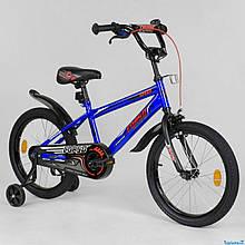 """Велосипед 18"""" дюймов 2-х колёсный """"CORSO"""" EX-18 N 5509 (1) СИНИЙ, ручной тормоз, звоночек, доп. колеса"""