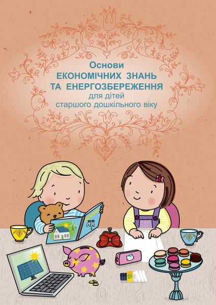 Основи економічних знань та енергозбереження для дітей старшого дошкільного віку: навчально-наочний посібник.