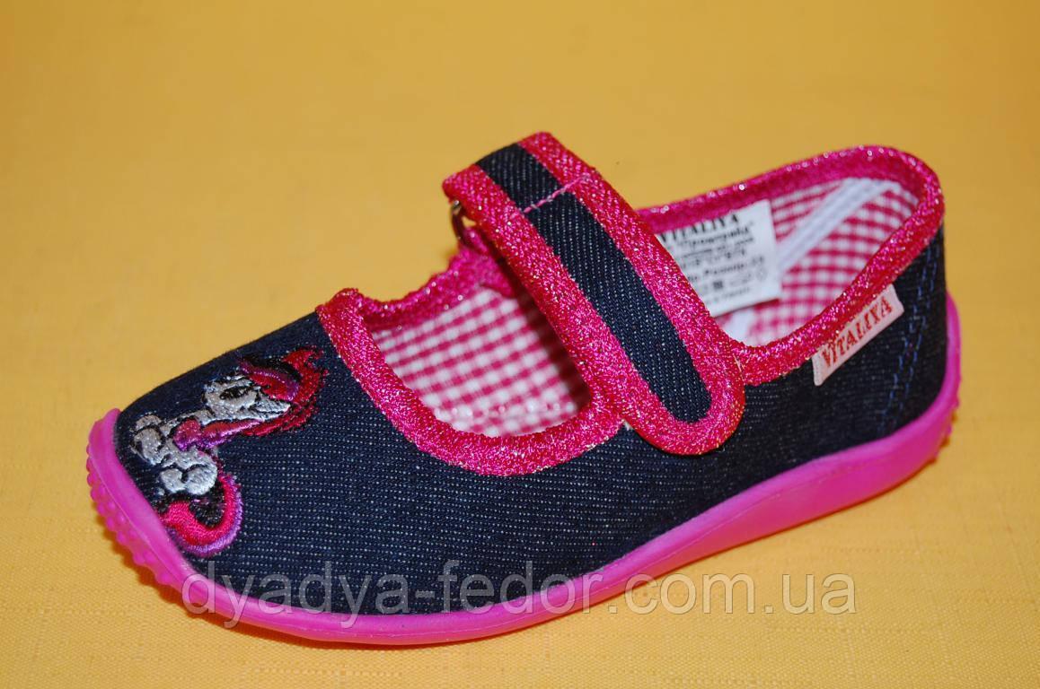 Детские Тапочки Vitaliya Украина 001206 Для девочек Синий размеры 23_27